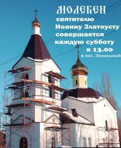 hram-svyatitelya-ioanna-zlatousta-zonalnyjj-saratov-7777